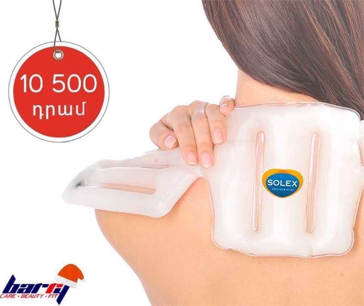 Solex Comfort աղե տաքացուցիչ (грелка)